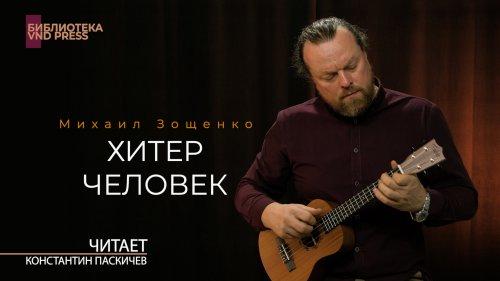 Михаил Зощенко «Хитер человек»// Читает Константин Паскичев