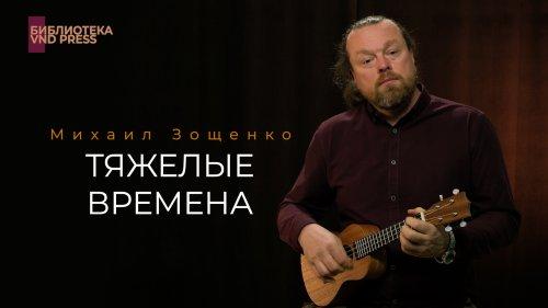 Михаил Зощенко «Тяжелые времена»// Читает Константин Паскичев