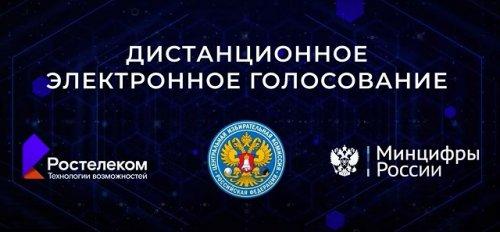 «Ростелеком» опубликовал техническое описание целевой архитектуры ДЭГ