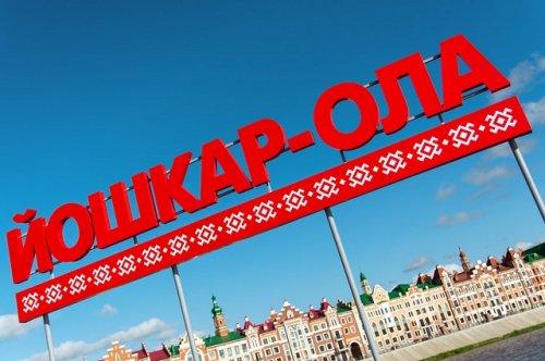 Пять из семи названий российских населённых пунктов на «Й» находятся в Марий Эл