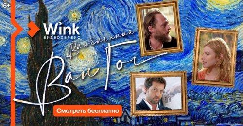 Шесть причин смотреть Wink в сентябре: главные премьеры видеосервиса