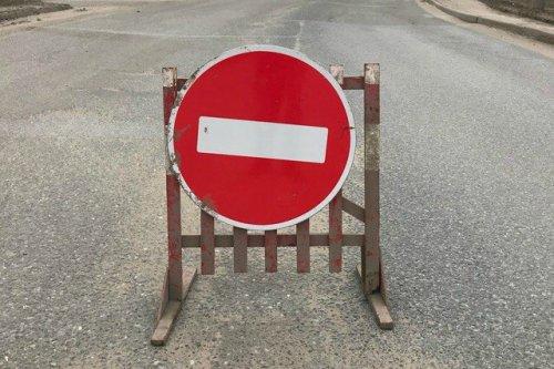 Сегодня вечером на два с половиной часа будут перекрыты две дороги на территории Марий Эл
