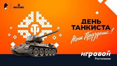 Больше призов на Дне танкиста — только для абонентов тарифа «Игровой»