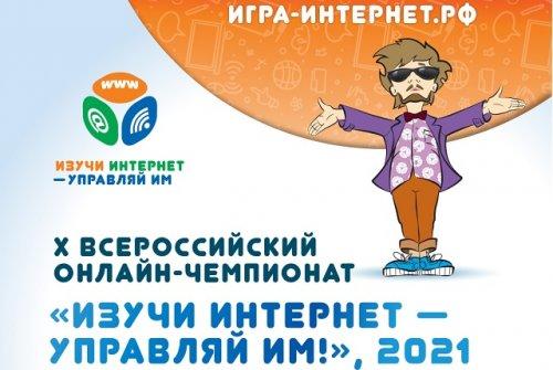 Продолжается регистрация участников на X Всероссийский онлайн-чемпионат «Изучи интернет — управляй им»